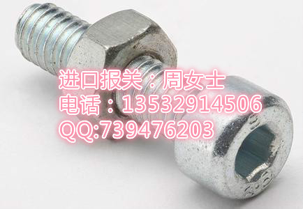 广州六角螺丝进口报关