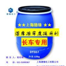 上海德缘长车专用湿摩擦牢度提升剂 湿摩擦牢度提升剂厂价直销批发