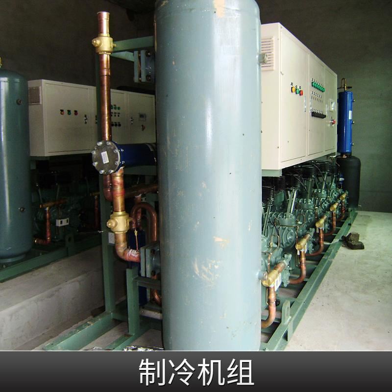 制冷机组制冷设备压缩机组制冷技术冷库价格制冷配件制冷机组厂家供应
