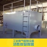 工业废气吸附设备活性炭吸附器
