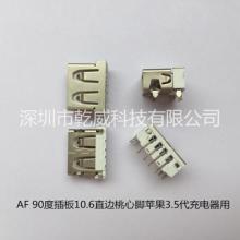 USBAF90度插板10.6直边桃心脚苹果3.5代充电器用USB母座连接器批发