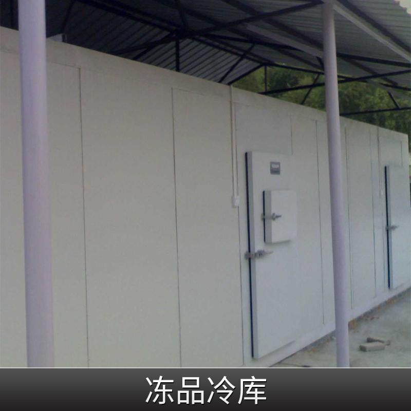 冻品冷库安装价格厂家直销供应商厂家电话
