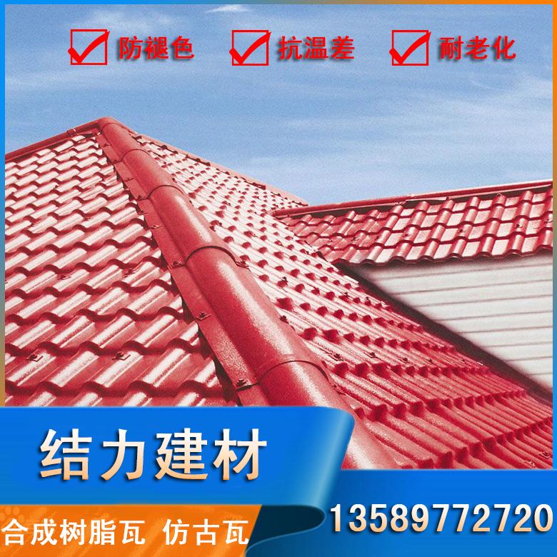 树脂瓦,asa树脂仿古瓦,平改坡屋顶瓦,合成树脂瓦,防水保温