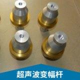 深圳精锋超声波振动系统设备超声波变幅杆铝合金超声变速杆聚能器