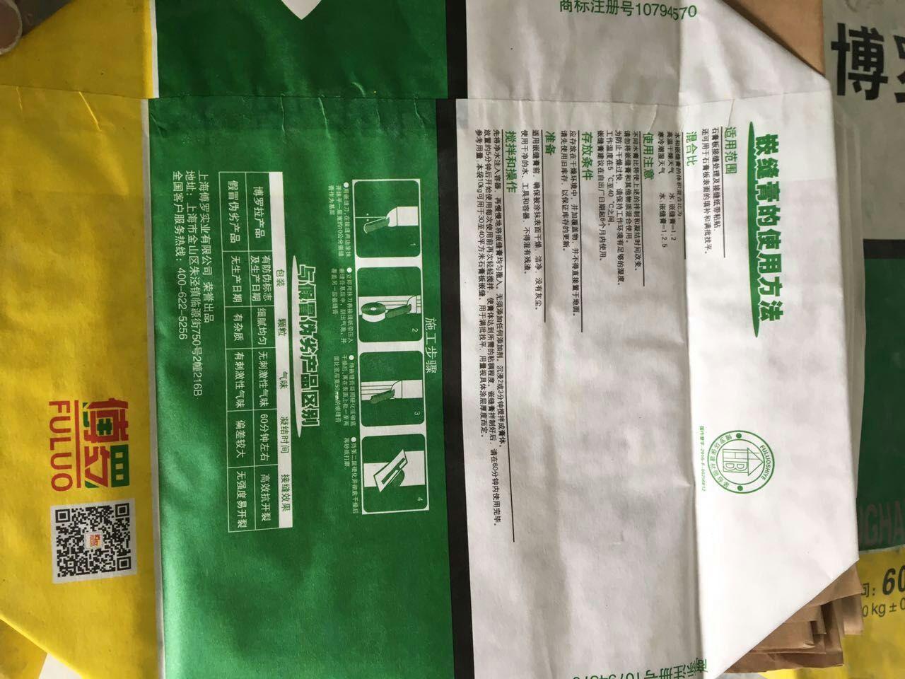 厂家直销博罗拉嵌缝膏 10KG/包 无需添加胶水 兑水即可使用 更环保