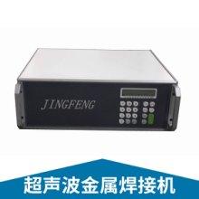 深圳精锋超声波金属焊接机锂电池负极/金属线束精密焊接设备图片