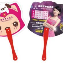 广告扇、塑料PP广告扇子印刷LOGO价格实惠图片