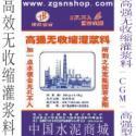 陕西CGM灌浆料厂家图片