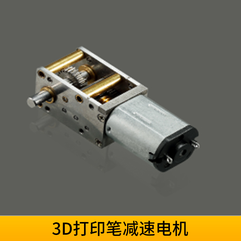 3D打印笔减速电机精密仪器蜗轮蜗杆直流有刷N20减速电机微型马达