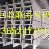 东莞废旧工字钢回收公司 惠州无缝钢管回收价格