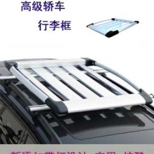 车顶行李架 温州汽车行李架 行李架价格 铝合金行李架通用横杆