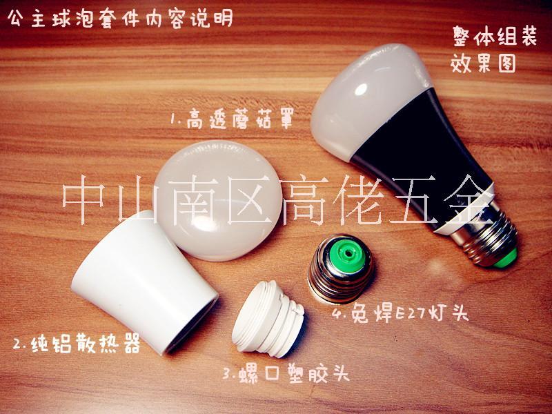 物联网球泡外壳图片/物联网球泡外壳样板图 (4)