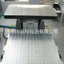 赛特检测-振动测试设备  可靠性测试批发