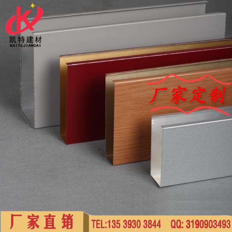 铝方通型材  U型槽铝方通  铝方通生产厂家  铝方通批发定制  铝方通厂价直销  大理石纹铝方通