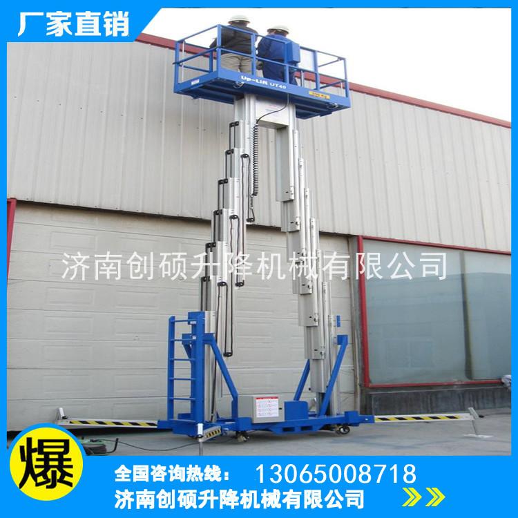 铝合金升降机液压电动升降台
