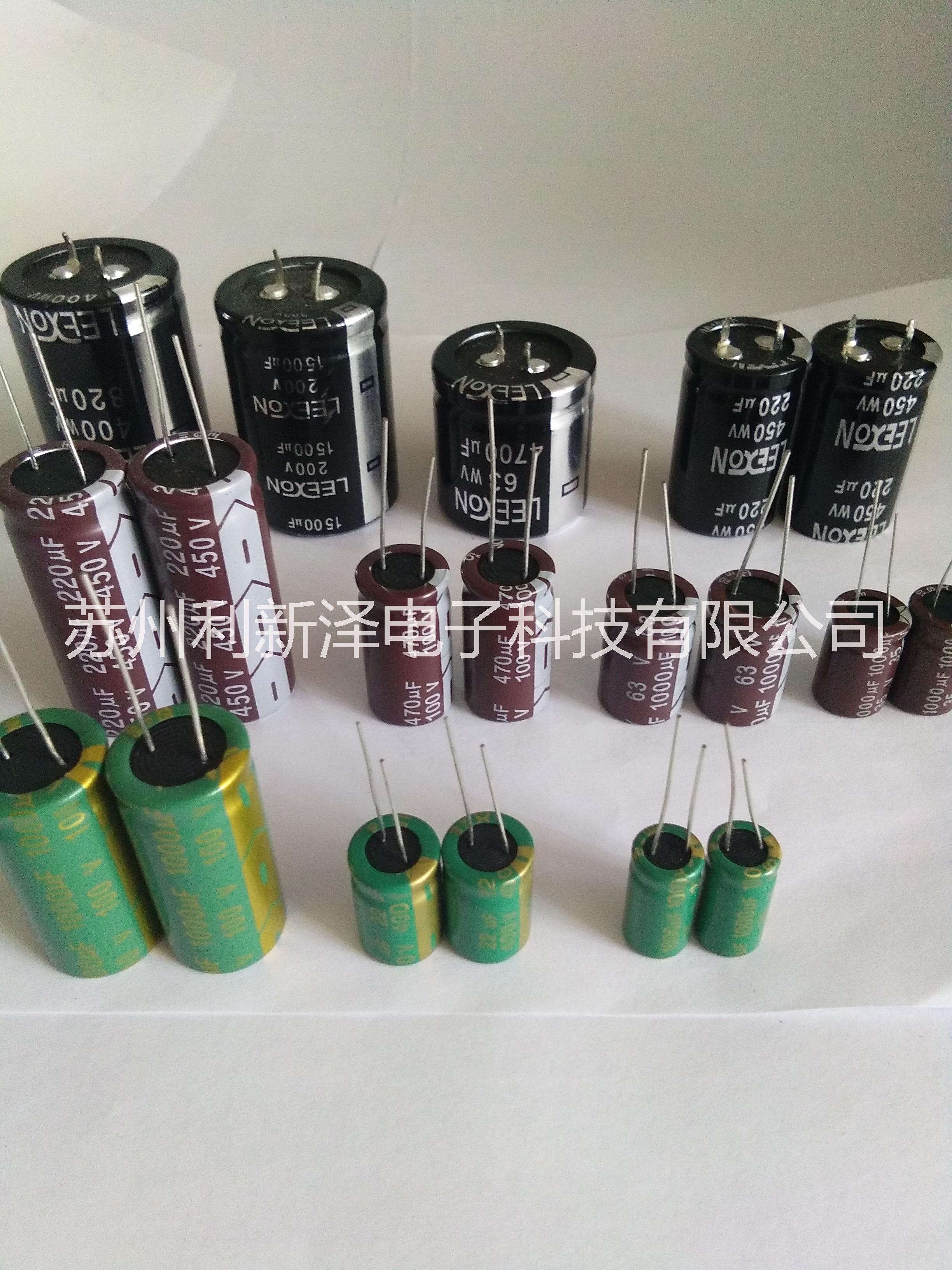 铝电解电容生产厂家