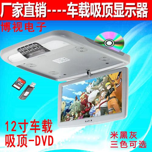 车载吸顶显示器图片/车载吸顶显示器样板图 (2)
