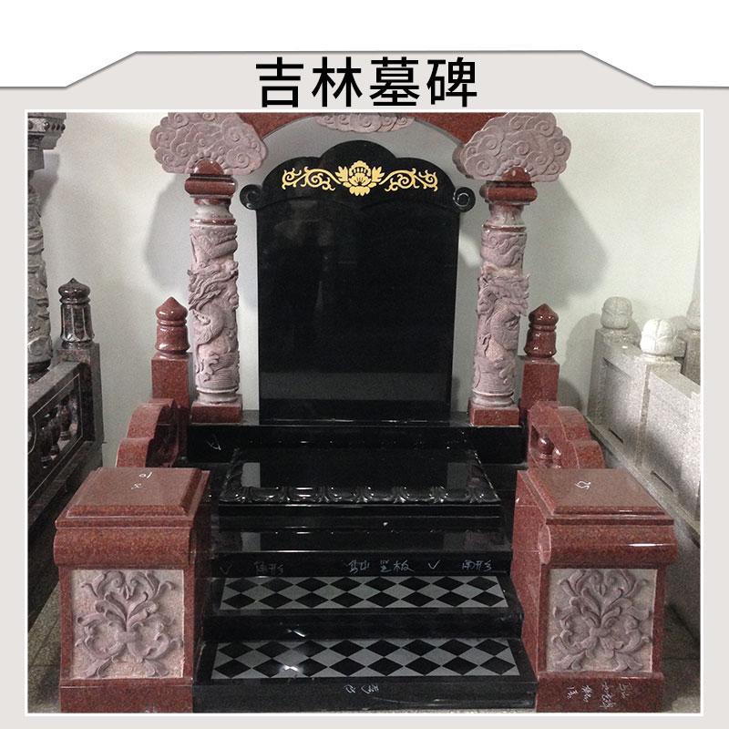 吉林墓碑造型精美大方葬礼祭祀公墓陵园大型墓碑可定做墓碑厂家批发