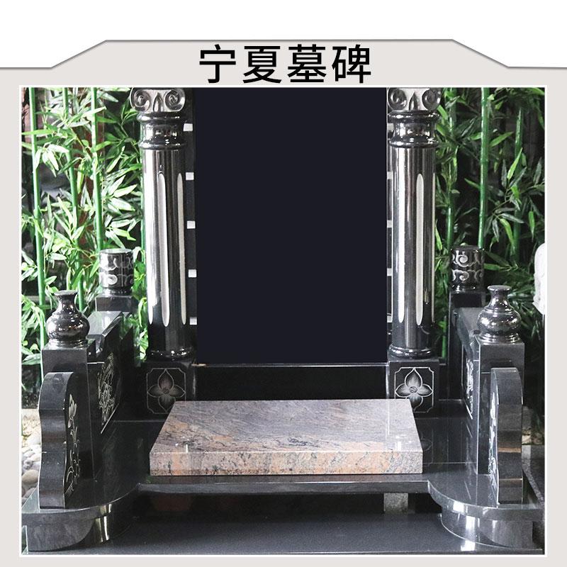 宁夏墓碑葬礼祭祀公墓陵园造型精美大方墓碑加工雕刻价格实惠墓碑厂家