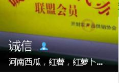 河南西瓜供应商简介