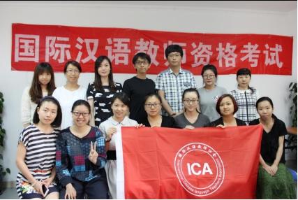 青岛大学国ica国际汉语教师培训