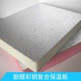 酚醛彩钢复合保温板 西安酚醛彩钢复合保温板 西安酚醛彩钢复合保温板生产厂家