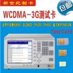 手机测试卡 WCDMA测试卡TD-SCDMA测试卡3G测试卡 WCDMA测试卡,GSM测试卡,