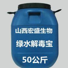 绿水解毒宝 山西绿水解毒宝供应绿水解毒宝价格