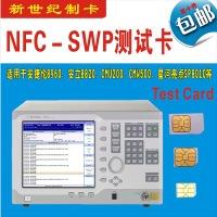 NFC测试卡耦合测试白卡