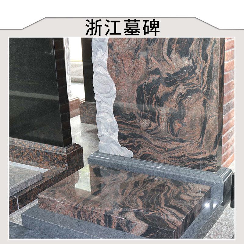 浙江墓碑造型精美大方葬礼祭祀公墓陵园大型墓碑可定做墓碑厂家批发