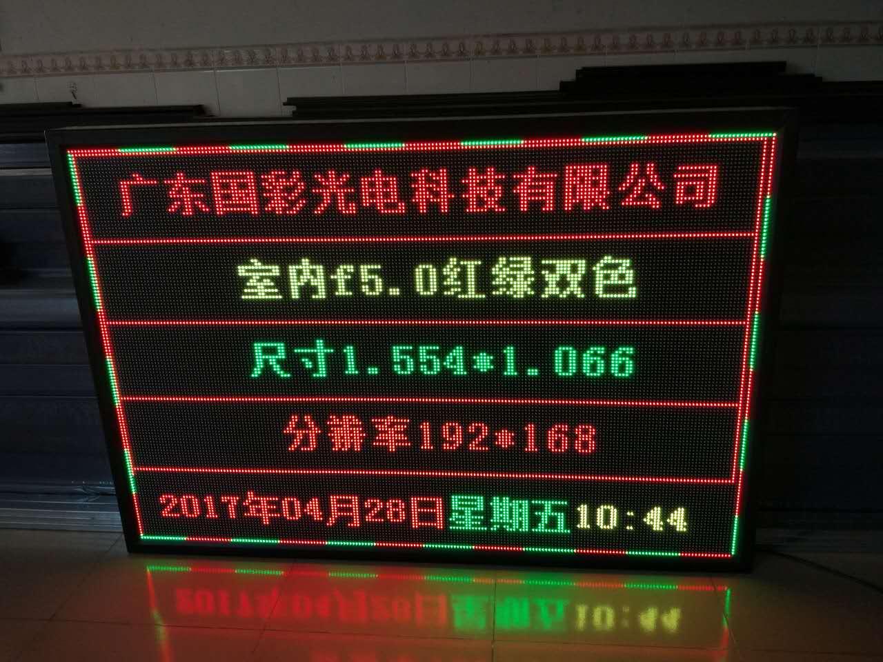 佛山单双色LED显示屏厂家 LED显示屏厂家报价 F5.0单双色LED显示屏