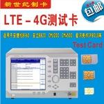 手机测试卡LTE测试卡4GI测试卡耦合测试白卡