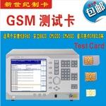 GSM测试白卡 2G测试白卡 国内手机测试白卡