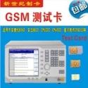 GSM测试白卡 2G测试白卡图片