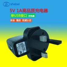 正白5V1A单USB充电器头手机平板充电通用英规充电器厂家批发