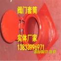 天津S143阀门套筒图片