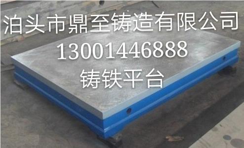 适用于各种检验工作的铸铁平台