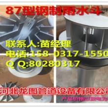 供应87型钢制雨水斗价格优惠批发