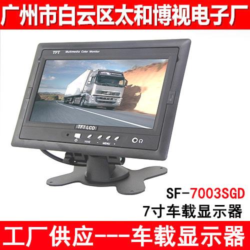 车载显示器7寸汽车后视博视电子SF-7003SGD后视系统12V-32V通用显示屏