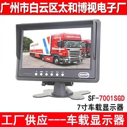 7寸车载显示器 倒车后视系统博视 7寸车载显示器高清倒车后视系统