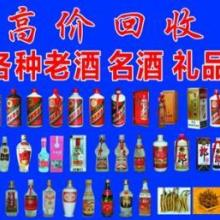 深圳回收公司 深圳礼品回收 深圳洋酒回收 深圳烟酒回收批发