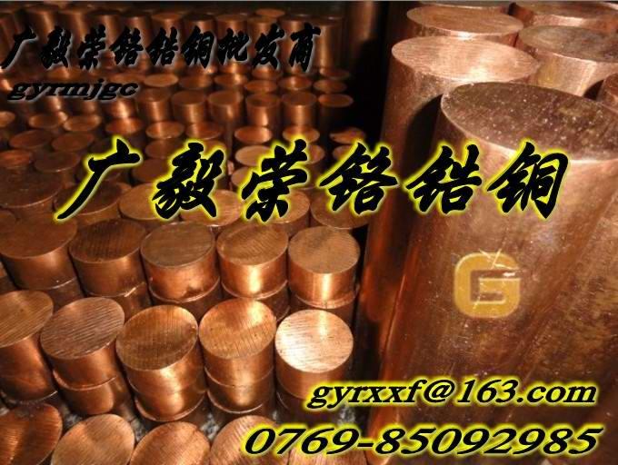 C18150 C18150缝焊电极铬锆铜棒,进口高耐磨铬锆铜棒