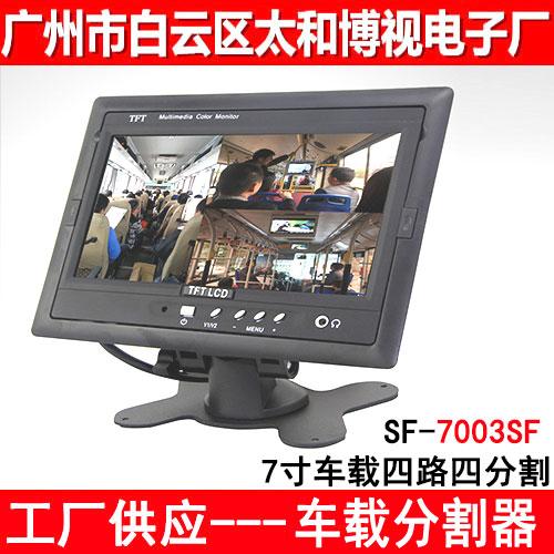 7寸车载四分割显示器4路视频输入博视电子sf-7003sf分割器公交显示屏