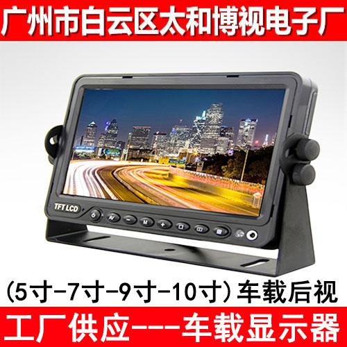 5寸7寸9寸10寸汽车车载显示器博视电子厂家直车载后视系统