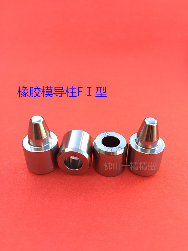 一精模具配件供应该吹瓶模具标准件 一精模具配件供应该吹瓶模具导柱 一精模具配件供应该吹瓶模具导柱,