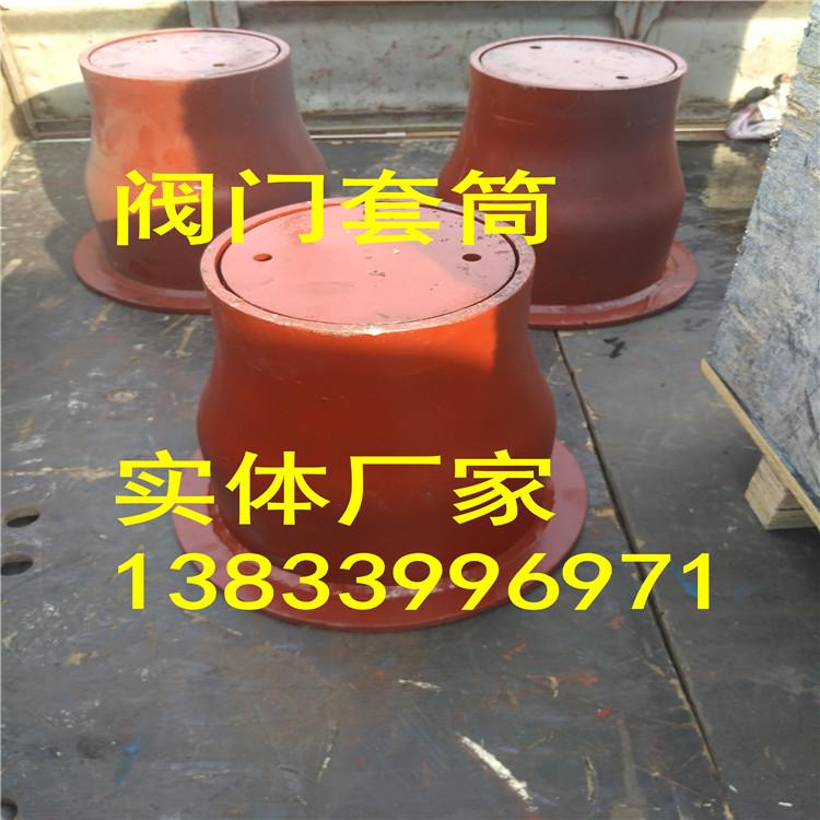 江苏焊接反转式阀门套筒  200*150阀门套筒规格 优质阀门套筒生产厂家