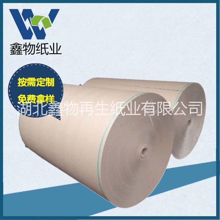 厂家批发120g高强瓦楞原纸 包装纸瓦楞芯纸 卷筒分切 瓦楞纸芯纸