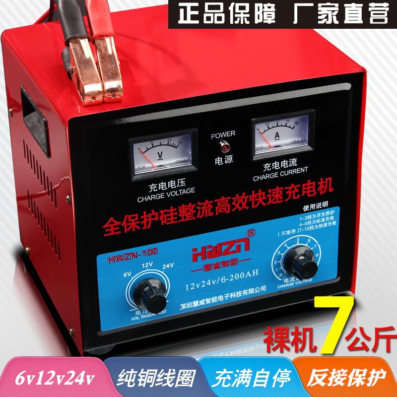 纯铜全保护硅整流高效快速充电机汽车电瓶6V12V24V柴油机拖拉机叉车大功率蓄电池充电器