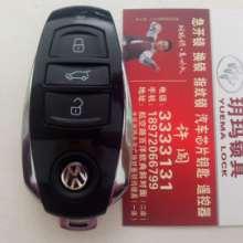专业汽车钥匙专业汽车钥匙批发专业汽车钥匙供应商专业汽车钥匙厂家