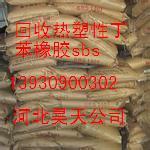 邢台回收丁苯橡胶SBS橡胶价格 华盛公司全国高价回收热塑性丁苯橡胶SBS